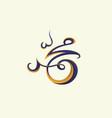 muhammad calligraphy arabic