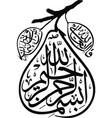 Bismillah arabic calligraphy in peat shape vector image
