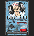 fitness and sport training equipment store poster vector image