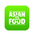asian food icon green vector image