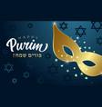 happy purim gold carnival mask and david stars vector image