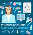 discount card for ophthalmology center vector image vector image