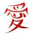 Japan love hieroglyph vector image