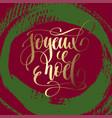 joyeux noel - merry christmas in french language vector image