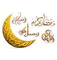 Set of Ramadan calligraphy greetings vector image vector image