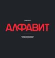 cyrillic modern alphabet - russian font vector image vector image