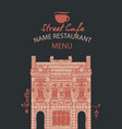 menu street cafe with facade old house vector image