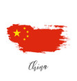 china watercolor national country flag icon vector image vector image