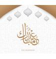 eid mubarak in arabic calligraphy greeting card vector image vector image