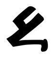 main chinese hieroglyphs calligraphy non standard vector image vector image