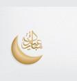 eid mubarak islamic crescent vector image vector image