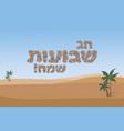 jewish holiday of shavuot banner with inscription vector image vector image
