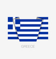 flag of greece flat icon waving flag with country vector image