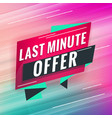 last minute offer promotional concept template vector image vector image