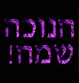 brilliant purple inscription hebrew hanukah sameah vector image vector image
