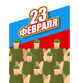 23 February Poster postcard Military in Green vector image vector image