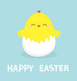 chicken sitting inside egg shell happy easter vector image