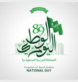 kingdom saudi arabia national day vector image vector image