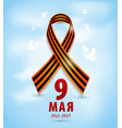 may 9 russian holiday of victory day realistic vector image