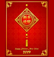 chinese new year 2019 lantern ornament in frame vector image vector image