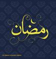 ramadan creative typography on a blue pattern vector image vector image