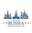 Independence Day Russia vector image