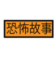horror story stamp in chinese vector image vector image