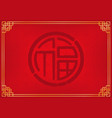 chinese abstract background with luck word vector image vector image