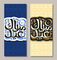 greeting card for muslim holiday eid mubarak vector image vector image