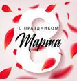 happy womens day - march 8 congratulatory banner vector image vector image