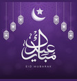 islamic design eid mubarak greeting card vector image vector image