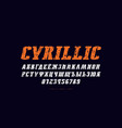cyrillic italic slab serif font in military style vector image vector image