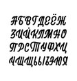 russian alphabet brush lettering handmade vector image vector image