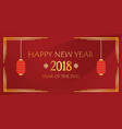 chninese new year 2018 vector image