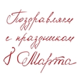 Congratulations on March 8 Russian text lettering vector image vector image