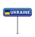 ukraine road sign national flag with country name vector image