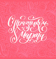 translated from russian happy 8 march handwritten vector image vector image