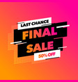 final sale last chance banner special offer vector image vector image