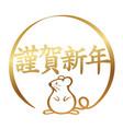 year rat symbol vector image vector image