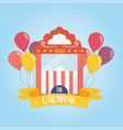 fun fair carnival ticket booth balloons recreation vector image vector image