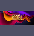 joyeux noel holiday vector image