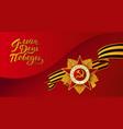 may 9 victory day patriotic war poster vector image
