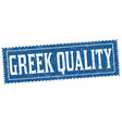 greek quality sign or stamp vector image vector image