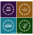 set of four golden arabic islamic calligraphy vector image