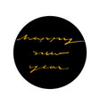 gold happy new year ink style in black circle vector image
