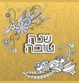 rosh hashanah jewish new year greeting card with vector image vector image