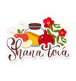 shana tova calligraphy text for jewish new year vector image