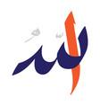 arabic calligraphy allah vector image