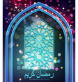 background for the holiday of Ramadan Kareem vector image vector image