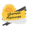 wide maslenitsa banner with sun vector image vector image
